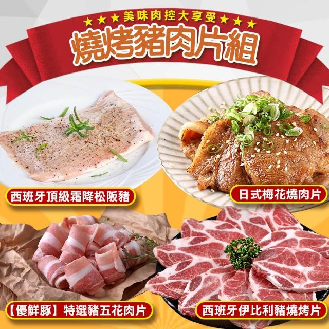【愛上吃肉】燒烤豬肉片4包組(伊比利豬、梅花燒肉片、松阪豬、豬五花)