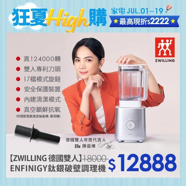 【ZWILLING 德國雙人】ENFINIGY鈦銀系列破壁調理機(蔬果機/果汁機)