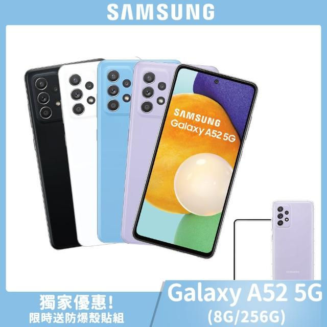 SAMSUNG 三星防爆殼貼組合【SAMSUNG 三星】Galaxy A52 5G 8G/256G 6.5吋智慧型手機