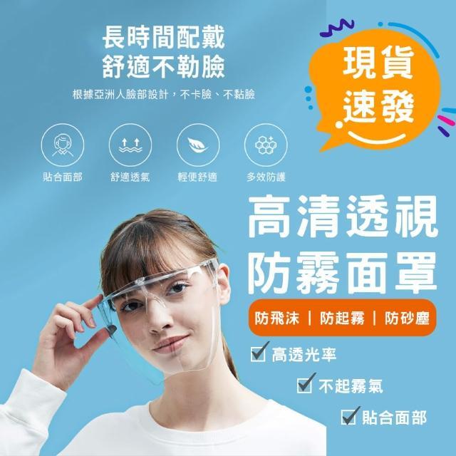 【PowerRider】單一特價/鏡架式/高清不起霧/奈米塗層護目鏡/防飛沫面罩(防疫隔離面罩/全臉防護面具)