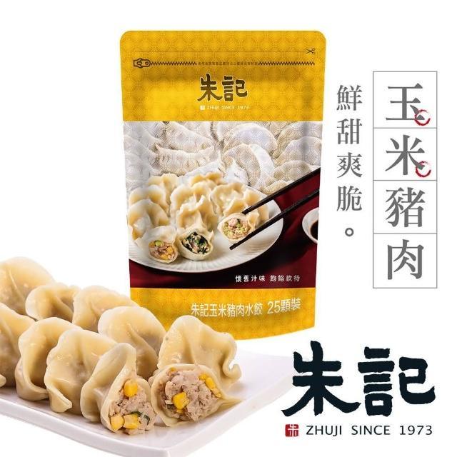 【鮮食家】任選799 朱記餡餅粥FC 玉米豬肉水餃(700±15g/袋)