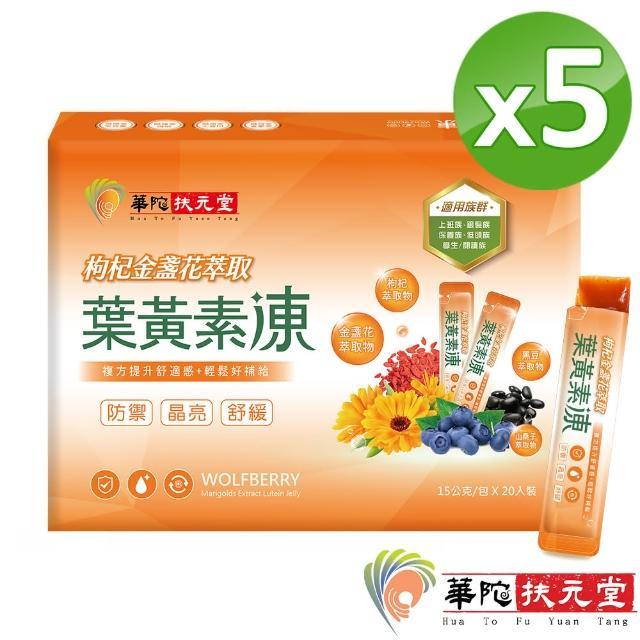 【華陀扶元堂】枸杞金盞花萃取葉黃素凍5盒(20包/盒)