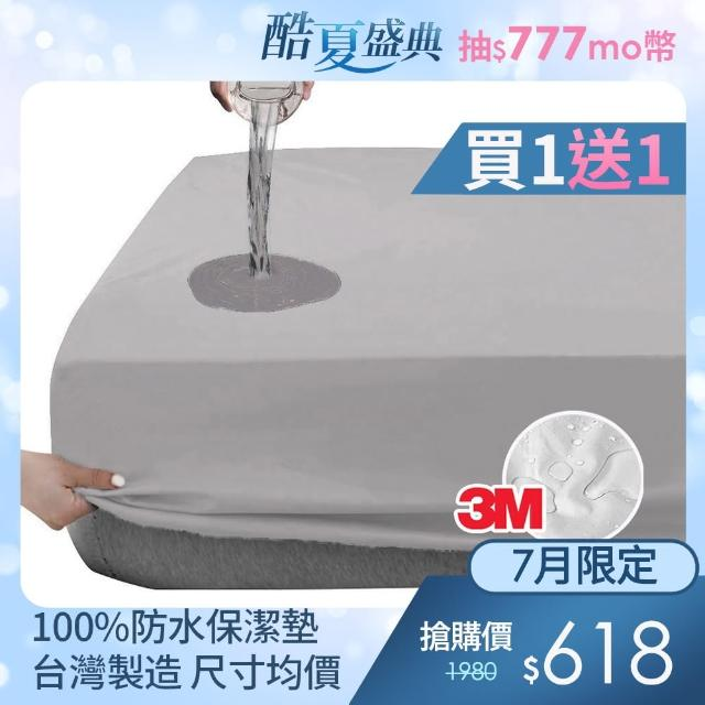 【買一送一】護理級100%防水防蹣抗菌床包式保潔墊(單人.雙人.雙人加大)
