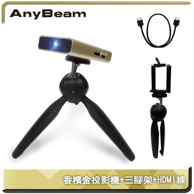 【AnyBeam任意屏】香檳色雷射掃描微型投影機 + 迷你三腳架 + 4K HDMI Cable