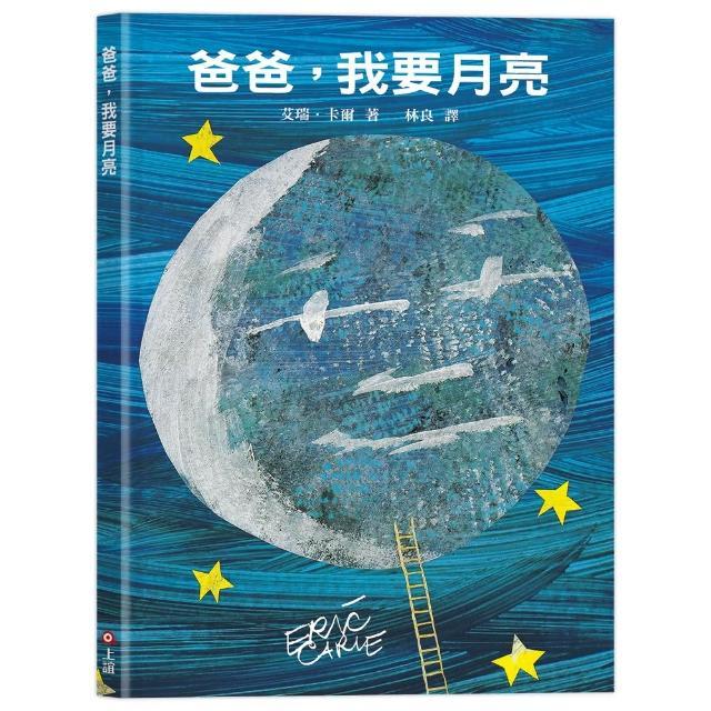 爸爸,我要月亮Papa, Please Get the Moon for Me