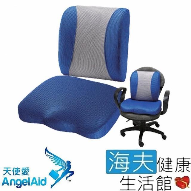 【海夫健康生活館】天使愛 AngelAid 辦公舒壓 坐墊 腰靠組 藍灰(MF-LR-05M/MF-SC-05)