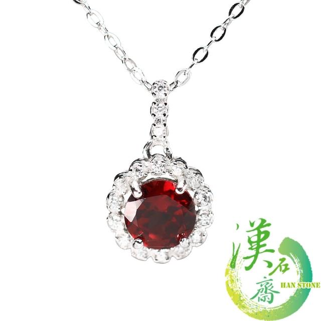 【漢石齋】天然豔紅石榴石 簡約設計吊墜(主石0.92ct)