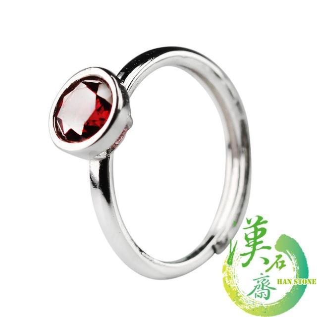 【漢石齋】天然豔紅石榴石 單石設計戒指(主石6*6mm)
