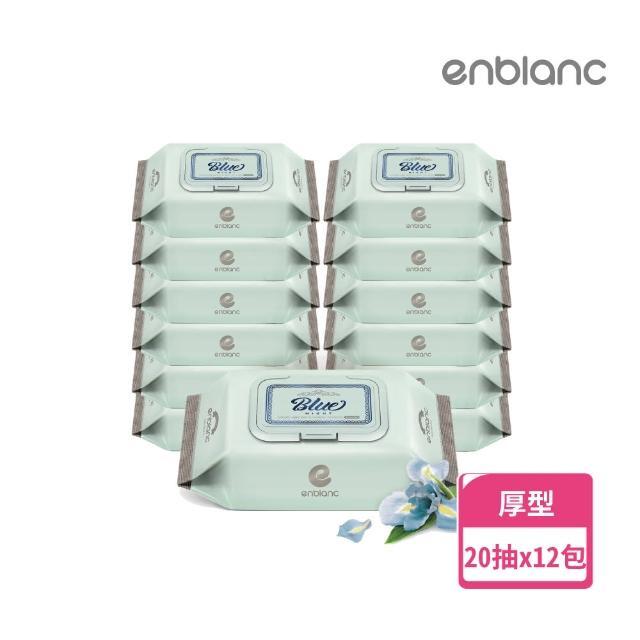 【ENBLANC】頂極柔緻|極厚藍鳶尾花|純水有蓋隨身包濕紙巾|20抽12包(韓國人氣第一品牌)