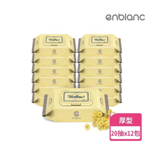 【ENBLANC】頂極柔緻純水有蓋攜帶裝濕紙巾 - 蠟菊萃取物20抽12包(韓國人氣第一品牌)