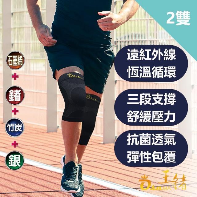 【王鍺】石墨烯智慧恆溫能量鍺護膝 2雙組(全效支撐/深層舒壓/靈活自如)