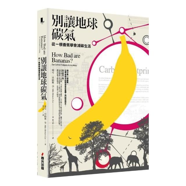 別讓地球碳氣:從一根香蕉學會減碳生活How Bad Are Bananas?The Carbon Footprint of Everything