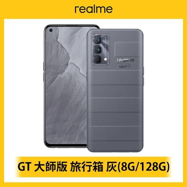 【realme】realme GT 大師版 5G S778G 性能影像旗艦機 旅行箱 灰(8G+128G)