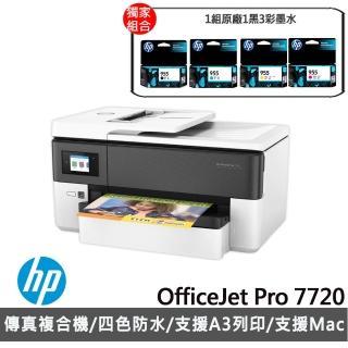 【獨家】贈1組原廠1黑3彩墨水(955)【HP 惠普】★OfficeJet Pro 7720 A3噴墨傳真多功能複合機