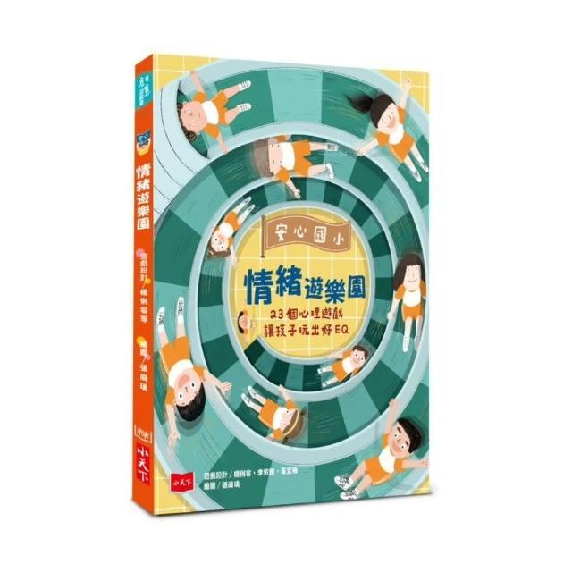 安心國小情緒遊樂園:23個心理遊戲讓孩子玩出好EQ-注音版