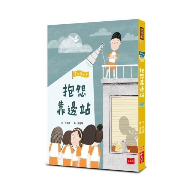 安心國小 4:抱怨靠邊站-注音版
