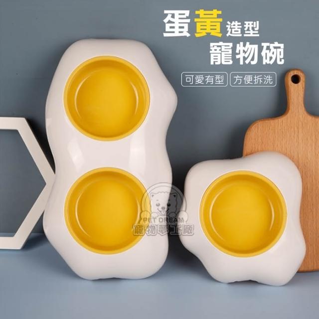 【寵物夢工廠】蛋黃造型寵物碗 可愛荷包蛋碗(單蛋黃碗 寵物碗 寵物用品 貓碗 狗碗 水碗 蛋黃單碗)