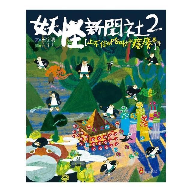 妖怪新聞社2:止不住的哈啾與癢癢事件-注音版
